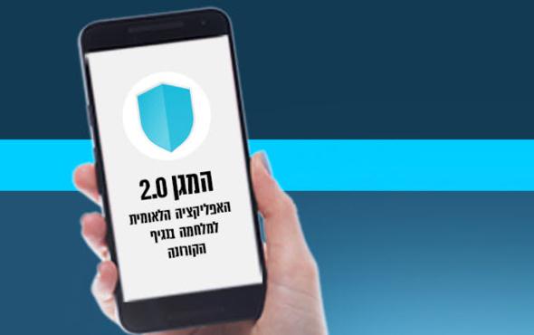 The HaMagen 2 app. Photo: Health Ministry