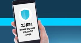 אפליקציה המגן 2 משרד הבריאות קורונה