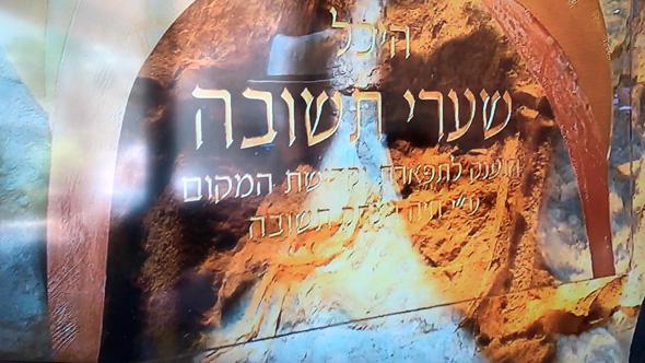 השלט בכניסה לבית הכנסת בכותל. קרן דלק התורמת העיקרית לא מוזכרת
