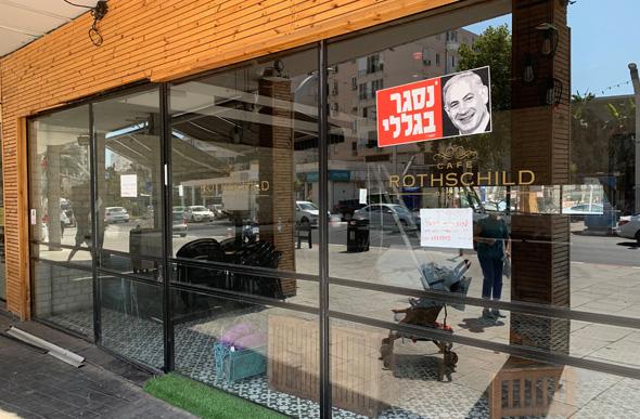 חנות סגורה בהרצליה