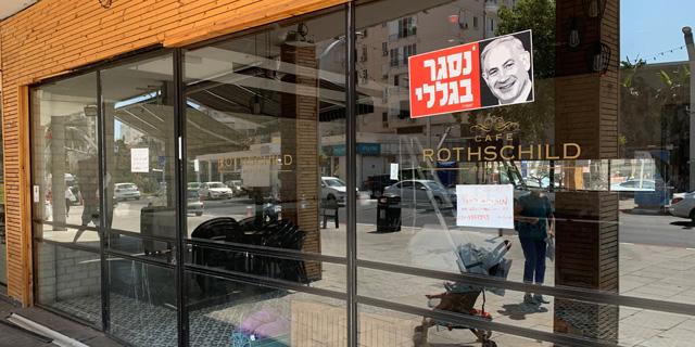 חנות סגורה בהרצליה, צילום: אדם קפלן
