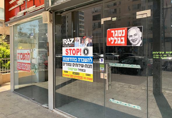 חנויות סגורות בהרצליה