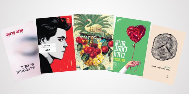 פוצחים ברומן: ספרים מומלצים ליום כיפור