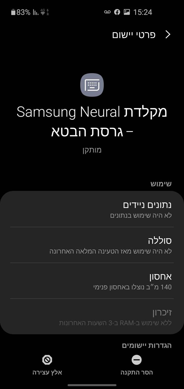 בוחרים אפליקציה ומשביתים או מסירים, צילום: צילום מסך