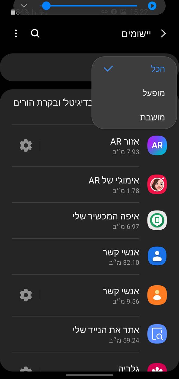 פותחים את תצוגת כל היישומים במכשיר, צילום: צילום מסך