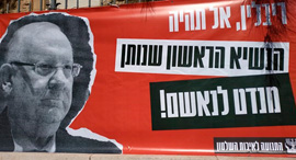שלט מחאה מול בית הנשיא, צילום: קמפיין התנועה