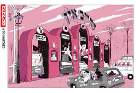 קריקטורה יומית 29.9.20, איור: יונתן וקסמן