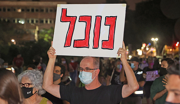 Demonstration in Dizengoff Square against Bib