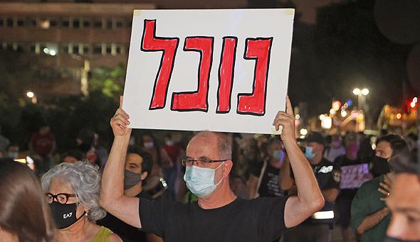 הפגנה בכיכר דיזינגוף נגד ביב, צילום: מוטי קמחי