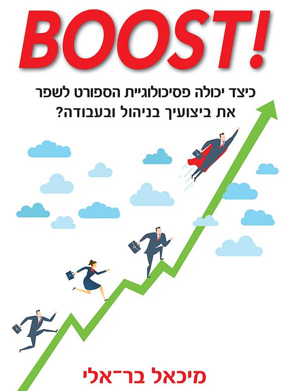 עטיפת הספר BOOST של פרופ' מיכאל בר-אלי
