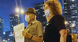 מפגינים גשר ההלכה תל אביב 10.10.20, צילום: שי סלינס
