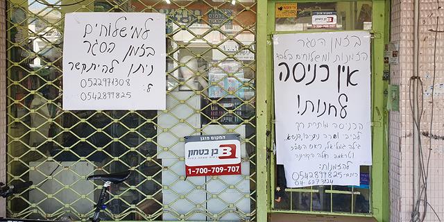 בנק ישראל: העלות השבועית של הסגר - 2.5 מיליארד שקל