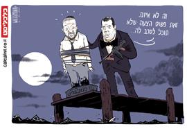 קריקטורה יומית 15.10.20, איור: יונתן וקסמן