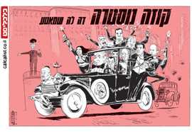 קריקטורה יומית 18.10.20, איור: יונתן וקסמן
