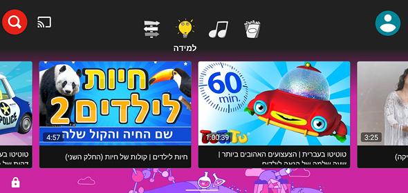 תכנים לילדים בעברית