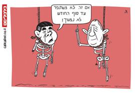 קריקטורה יומית 20.10.20, איור: צח כהן