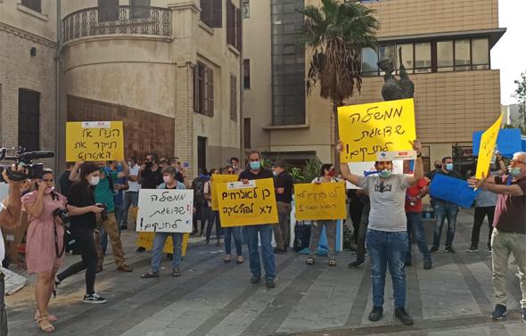 עובדי בזק בינלאומי מפגינים מול משרד התקשורת