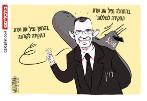 קריקטורה יומית 21.10.20, איור: יונתן וקסמן