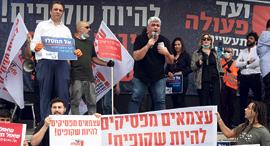 הפגנה עצמאים הפגנת העצמאים , צילום: עמית שאבי