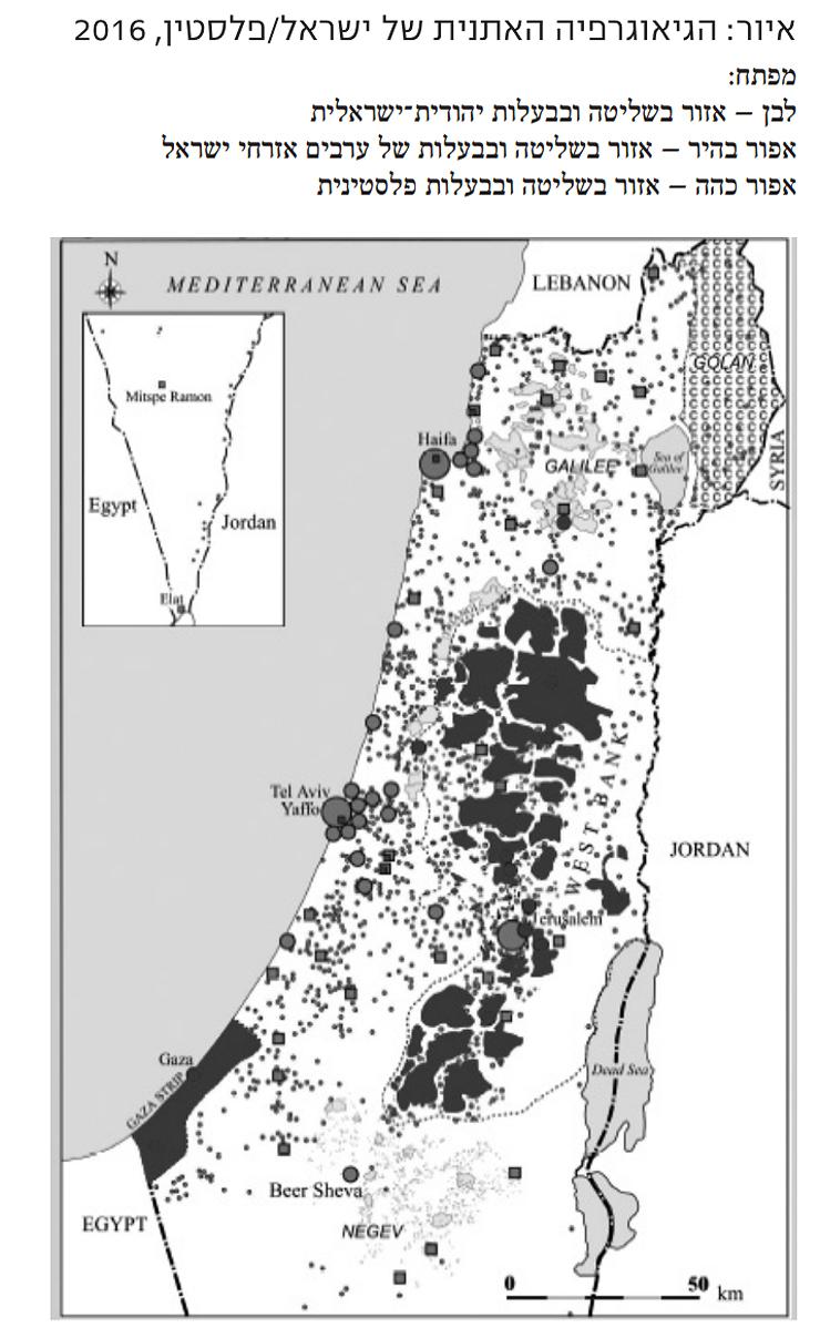 החלוקה האתנית בישראל סבוכה להפרדת שתי מדינות אבל מאפשרת יחידות רבות וקטנות יותר