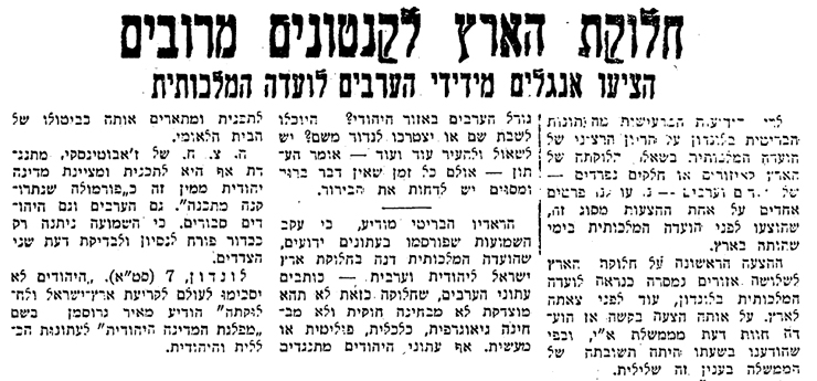 לא רק בישוב היהודי העלו את הרעיון - גם הבריטים והפלסטינים הגו בו