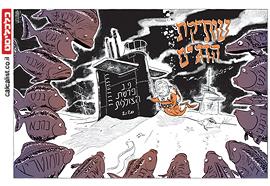 קריקטורה יומית 25.10.20, איור: יונתן וקסמן