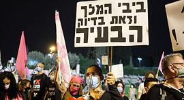 מפגינים בירושלים, צילום: יואב דודקביץ'