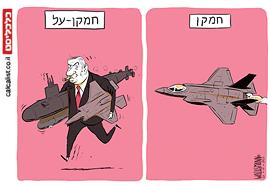 קריקטורה יומית 26.10.20, איור: יונתן וקסמן