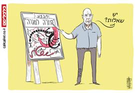 קריקטורה יומית 29.10.20, איור: יונתן וקסמן