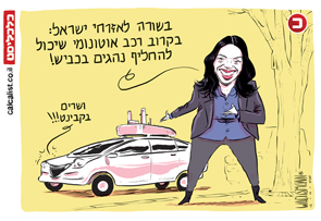 קריקטורה יומית 12.11.20, איור: צח כהן