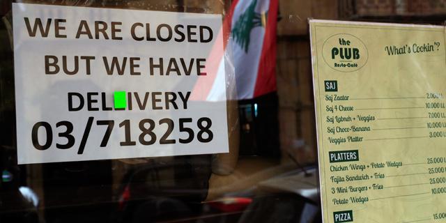 מסעדה סגורה בביירות, צילום: איי פי