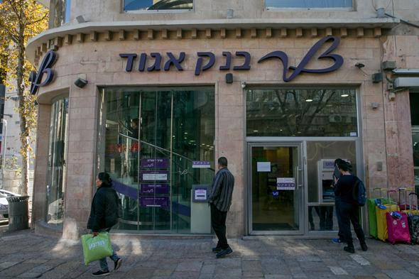 סניף בנק אגוד בירושלים