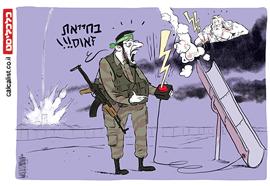 קריקטורה יומית 16.11.20, איור: יונתן וקסמן