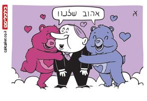 קריקטורה יומית 17.11.20, איור: צח כהן