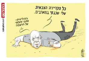 קריקטורה יומית 19.11.20, איור: יונתן וקסמן