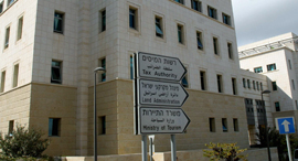 בניין רשות המיסים ב ירושלים, צילום: אלכס קולומויסקי