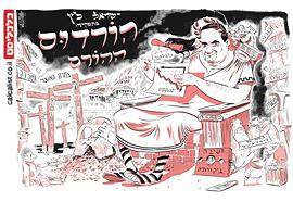 קריקטורה יומית 22.11.20, איור: יונתן וקסמן