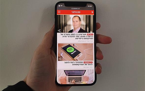 אייפון 12 מיני, צילום: איתמר זיגלמן