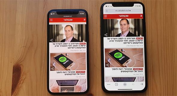 אייפון 12 מיני לצד אייפון X, צילום: איתמר זיגלמן