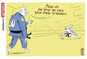 קריקטורה יומית 23.11.20, איור: יונתן וקסמן