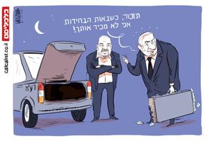 קריקטורה יומית 26.11.20, איור: יונתן וקסמן