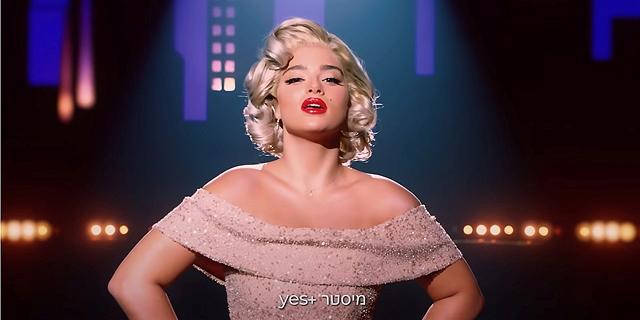 נועה קירל בפרסומת ל־yes פלוס. משקיעים משאבים בנטישת הלוויין, צילום מסך: Youtube