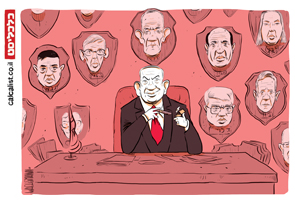 קריקטורה יומית 3.12.20, איור: יונתן וקסמן