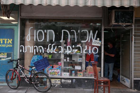 עסק סגור, צילום: אוראל כהן