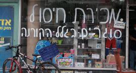 """חנות קטנה שנסגרה ברחוב בן יהודה בת""""א, צילום: אוראל כהן"""