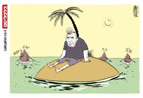 קריקטורה יומית 7.12.20, איור: יונתן וקסמן