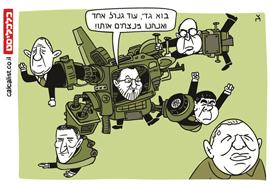 קריקטורה יומית 8.12.20, איור: צח כהן