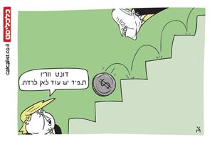 קריקטורה יומית 9.12.20, איור: צח כהן