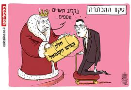 קריקטורה יומית 10.12.20, איור: יונתן וקסמן