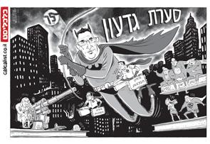 קריקטורה יומית 13.12.20, איור: יונתן וקסמן
